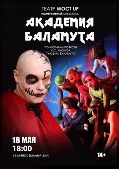 Спектакль «Академия Баламута» 16+