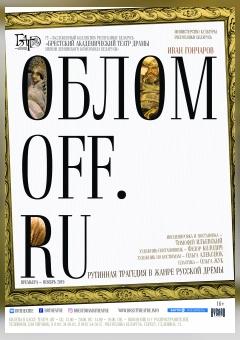 Спектакль Премьера! «Обломов.ru» 16+