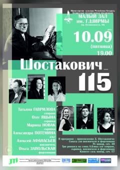 """""""Шастаковіч 115"""" (6+)"""