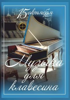 Музыка для клавесіна: Уладзімір Неўдах   (6+)