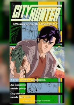 City Hunter: Hyakuman doru no inbô