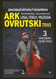 «Джазовые вечера в филармонии»: трио Арка Овруцкого