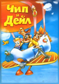 Chip 'n' Dale's Rescue Rangers to the Rescue