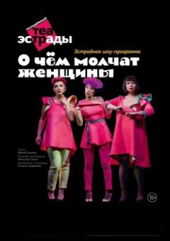 «О чём молчат женщины» – эстрадная шоу-программа