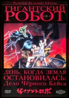 Jaianto Robo: The Animation - Chikyuu ga Seishi Suru Hi