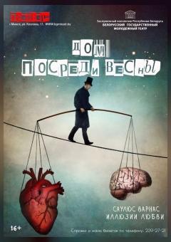 """""""Дом посреди весны"""""""