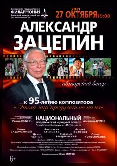 Аўтарскі вечар кампазітара А. Зацэпіна (6+)