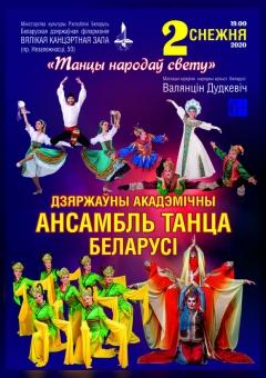 """""""Танцы народаў свету"""" (6+)"""