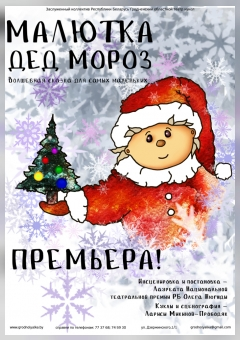 Малютка Дед Мороз