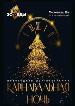 Новогодняя шоу-программа «Карнавальная ночь»