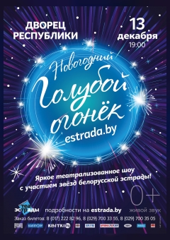 Новогодний Голубой огонёк estrada.by