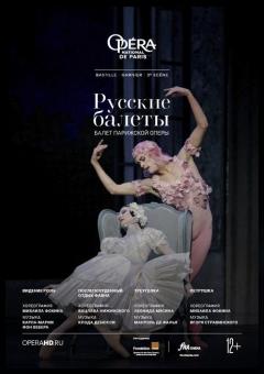 TheatreHD: Русские балеты