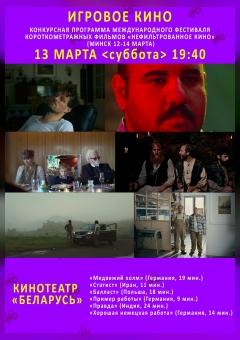 Фестиваль «Нефильтрованное кино». Игровая программа