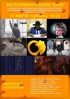 Фестиваль «Нефильтрованное кино». Экспериментальная программа