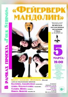 Квартет мандолин «Фейерверк» (Россия)