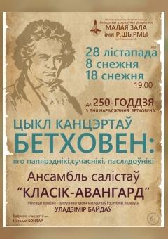 """""""Бетховен і яго паслядоўнікі"""". Да 250-годдзя з дня нараджэння Бетховена.  (6+)"""