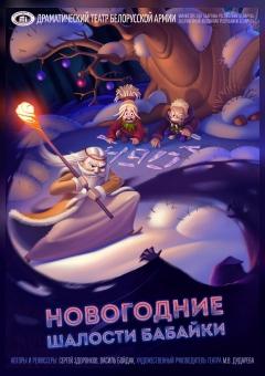 Спектакль «Новогодние шалости Бабайки»