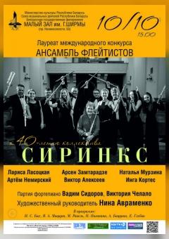 """Ансамбль флейтыстаў """"Сірынкс"""". (6+)"""