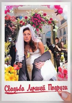 Im Namen der Braut