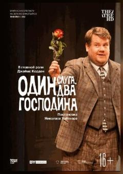 TheatreHD: Один слуга, два господина (RU SUB)