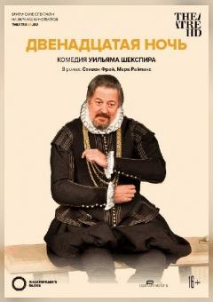 TheatreHD: Двенадцатая ночь (RU SUB)