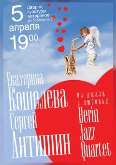 Из джаза с любовью