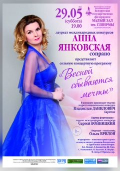 """""""Вясною здзяйсняюцца мары""""  (6+)"""