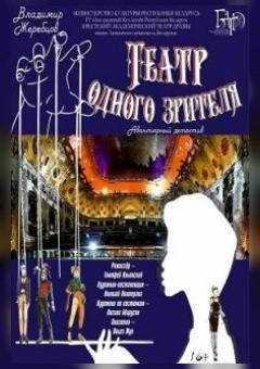 Спектакль Театр одного зрителя 16+