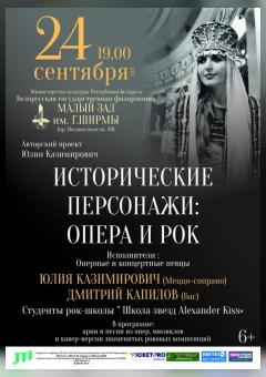 """Гістарычныя персанажы:опера і рок"""" (6+)"""