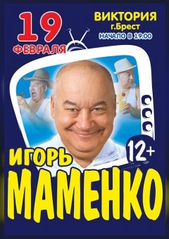 Игорь Маменко (Брест)