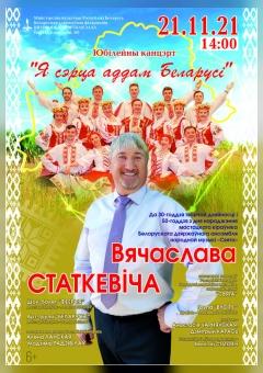 """""""Я сэрца аддам Беларусі""""  (6+)"""