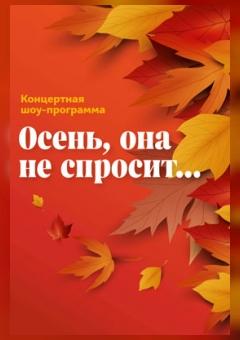 "Концертная шоу - программа "" Осень, она не спросит """