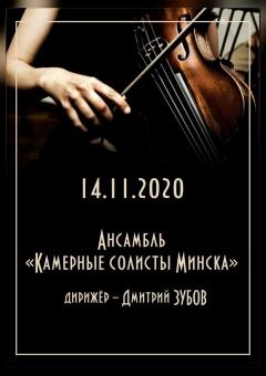 «Камерныя салісты Мінска»,  дырыжор – Дзмітрый Зубаў  (6+)