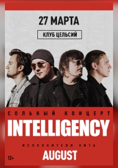 Концерт группы Intelligency (Брест)