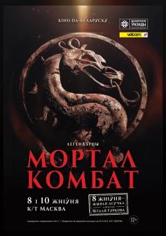Mortal Kombat па-беларуску