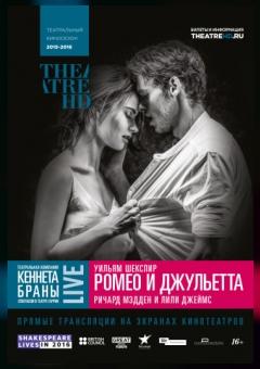 TheatreHD: Ромео и Джульетта (SUB)