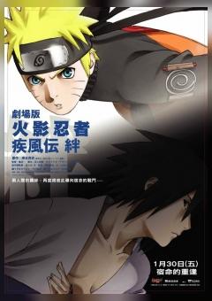 Gekijô ban Naruto: Shippûden - Kizuna