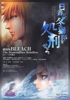 Gekijô ban Bleach: The DiamondDust Rebellion - Mô hitotsu no hyôrinmaru