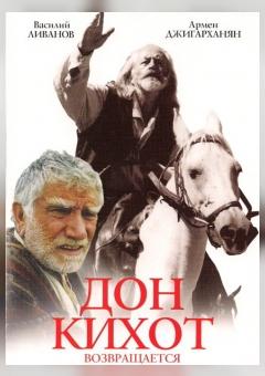 Don Kikhot vozvrashchaetsya
