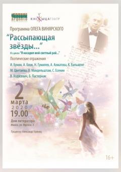 Поэтический концерт «Рассыпающая звезды…»