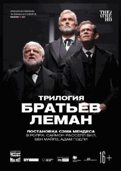 TheatreHD: Трилогия братьев Леман (RU SUB)