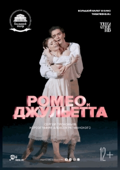 TheatreHD: Ромео и Джульетта (RU SUB)
