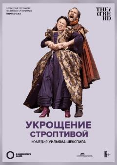 TheatreHD: Укрощение строптивой (RU SUB)