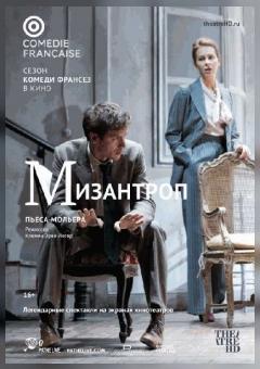 TheatreHD: Комеди Франсез: Мизантроп (RU SUB)