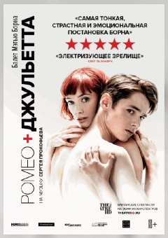 TheatreHD: Мэтью Борн: Ромео и Джульетта