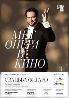TheatreHD: Свадьба Фигаро