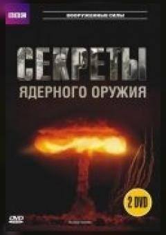 Nuclear Secrets