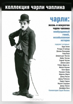 Charlie: The Life and Art of Charles Chaplin