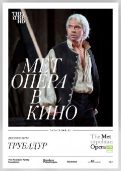Metropolitan Opera: Трубадур