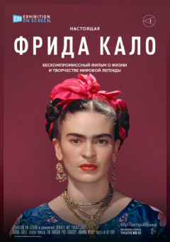 АртЛекторийВКино: Фрида Кало